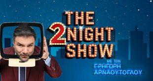 Νούμερα τηλεθέασης 21/10: Άγριες Μέλισσες - Δρόσω lead για 2NightShow