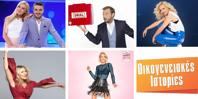 Νούμερα τηλεθέασης 23/10: Όλα τα νούμερα της Παρασκευής