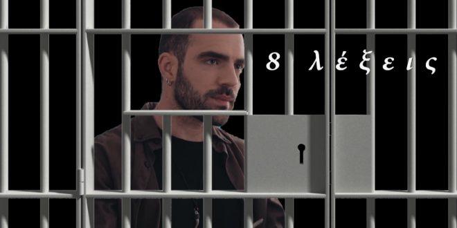 8 Λέξεις – Spoiler: Ο Φοίβος δολοφονείται μέσα στη φυλακή