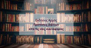 Εκδόσεις Αρμός νέα βιβλία
