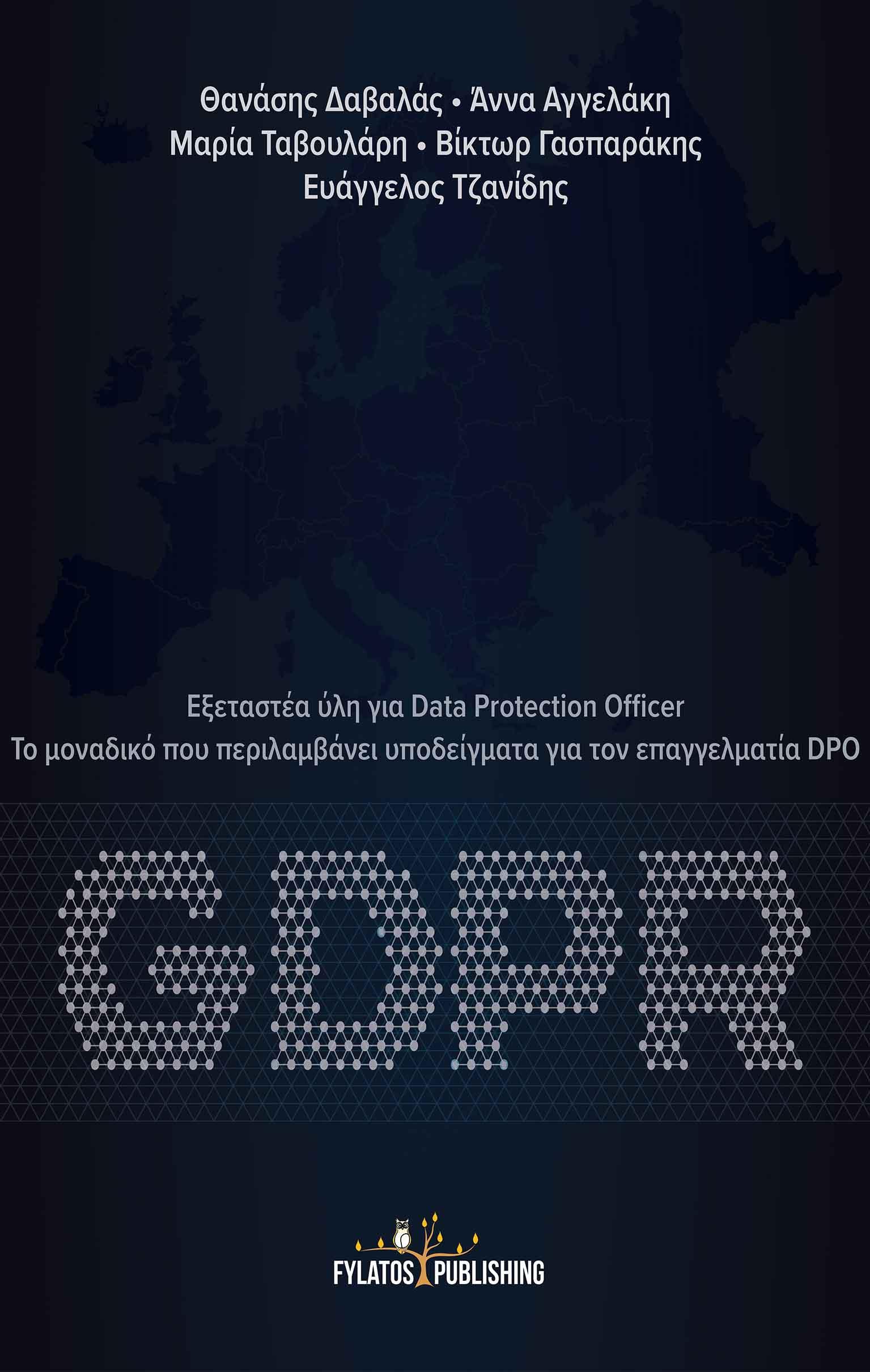 εκδόσεις Φυλάτος βιβλία νέες κυκλοφορίες GDPR