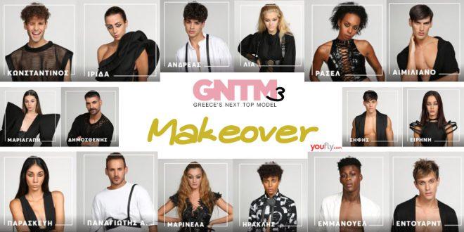 GNTM 3 makeover πριν και μετά