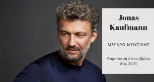 τενόρος Jonas Kaufmann Μέγαρο Μουσικής