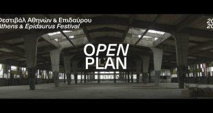 Φεστιβάλ Αθηνών & Επιδαύρου Open Plan