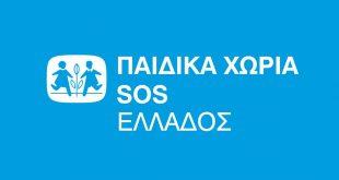 Παιδικά Χωριά SOS Ελλάδας facebook