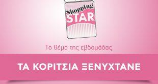 Shopping Star Τα κορίτσια ξενυχτάνε