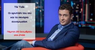 Tik Talk Αντώνης Σρόιτερ Νικόλαος Σύψας