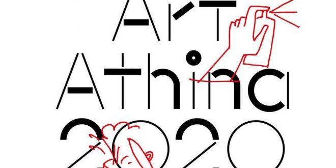 art athina virtual παράταση εως 8.11