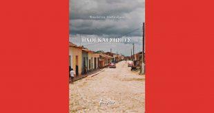 Νικολέττα Αλεξάνδρου: Ήχοι και Σιωπές Εκδόσεις Βακχικόν