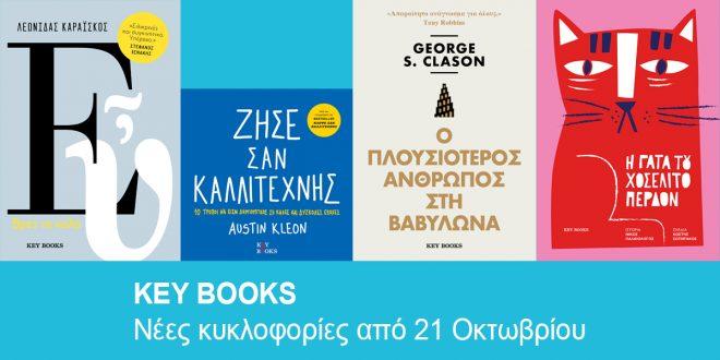 Νέες κυκλοφορίες Key Books
