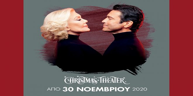 Μαρινέλλα Μάριος Φραγκούλης Christmas Theater