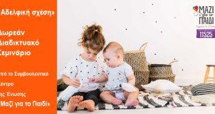Διαδικτυακό Σεμινάριο Μαζί για το Παιδί