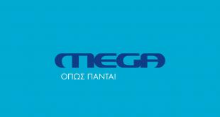 νέες ψυχαγωγικές εκπομπές MEGA