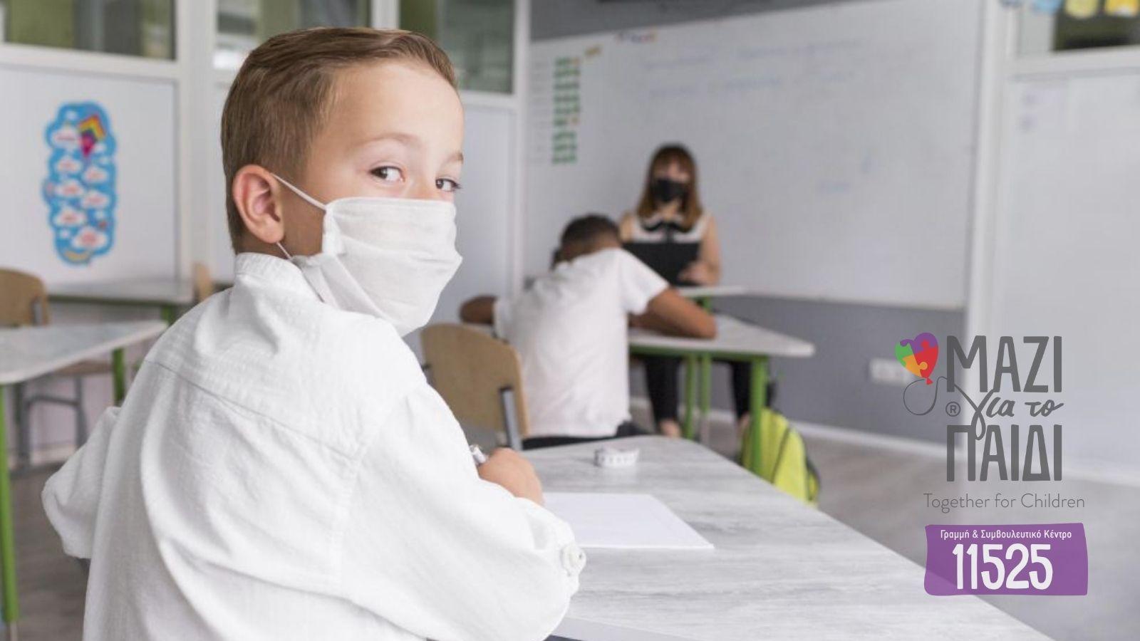 παιδί στη σχολικλη ταξη - Γραμμή 11525 Μαζί για το Παιδί