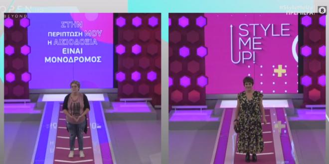 "Style me up: Η συγκινητική ιστορία ""νίκησε"" το μάθημα styling"