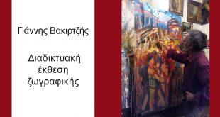 Γιάννης Βακιρτζής διαδικτυακή Έκθεση ζωγραφικής