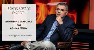 Δημήτρης Σταρόβας Αθηνά Λινού Τάκης Χατζής DIRECT