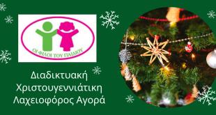 Οι Φίλοι του Παιδιού Χριστουγεννιάτικη Λαχειοφόρο Αγορά