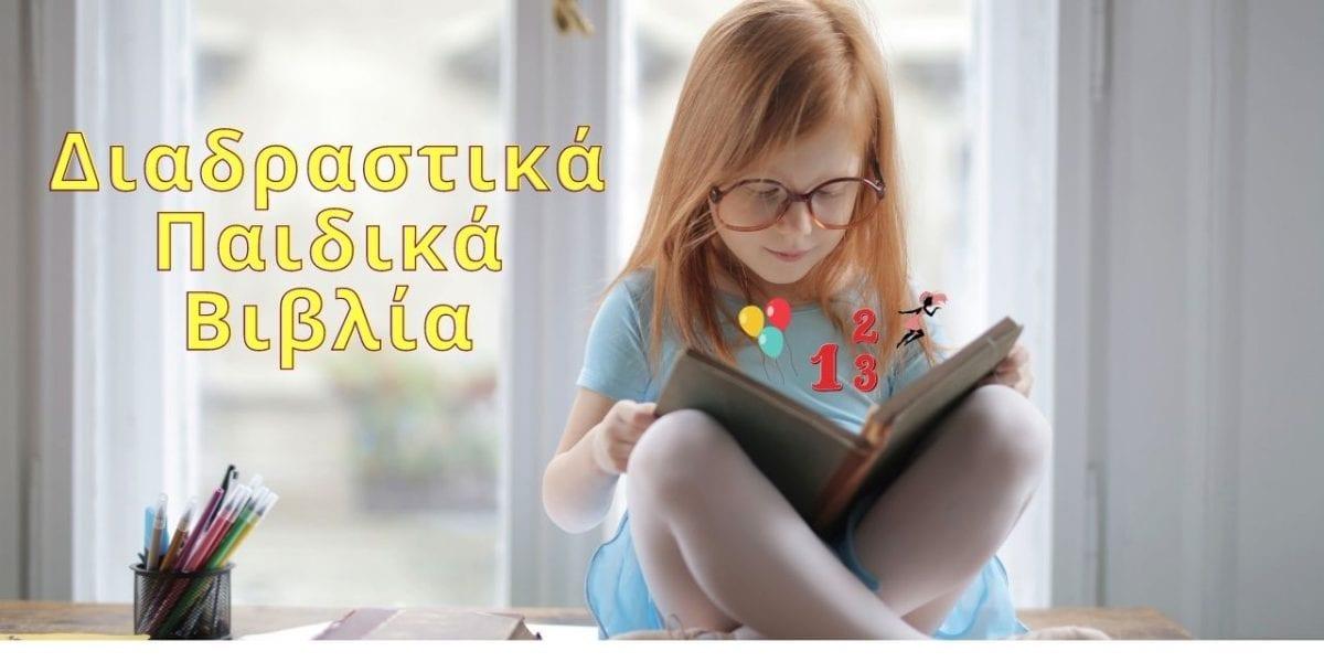 Διαδραστικά βιβλία για παιδιά