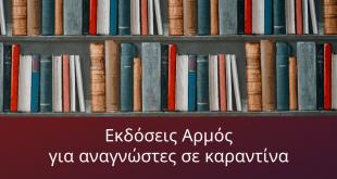Εκδόσεις Αρμός: Βιβλία για αναγνώστες σε καραντίνα