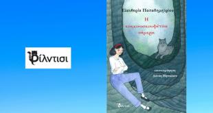 Η κοκκινοσκουφίτσα σήμερα εκδόσεις Φίλντισι