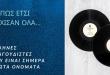 Έλληνες τραγουδιστές πρώτα ονόματα