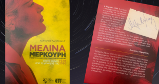 βιβλίο Μελίνα Μερκούρη Φεστιβάλ κινηματογράφου Χανίων