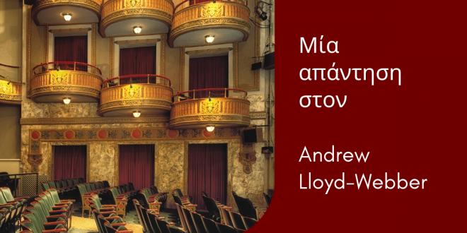 Andrew Lloyd-Webber θεατρική τέχνη