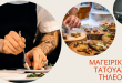 εκπομπές μαγειρικής μάγειρες τατουάζ