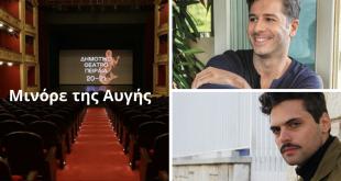 Μινόρε της Αυγής Δημοτικό Θέατρο Πειραιά
