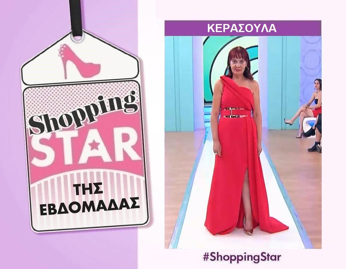 νικητρια της 10 εβδομδας shopping star