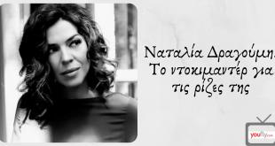 Ναταλία Δραγούμη Συνέντευξη: Το ντοκιμαντέρ για τις ρίζες της