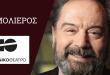 Σταμάτης Φασουλής Εθνικό Θέατρο Μολιέρος