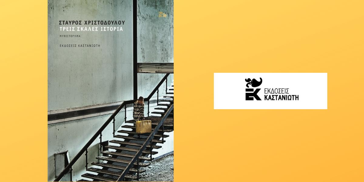 Τρεις σκάλες Ιστόριαεκδόσεις Καστανιώτη