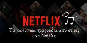 Τα καλύτερα τραγούδια από σειρές στο Netflix