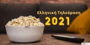 ελληνική τηλεόραση 2021