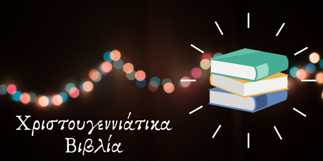 χριστουγεννιάτικα βιβλία για μικρούς και μεγάλους