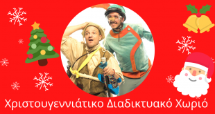 Χριστούγεννα Χριστουγεννιάτικο Διαδικτυακό Χωριό