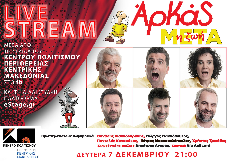 Κέντρο Πολιτισμού Περιφέρειας Κεντρικής Μακεδονίας θέατρο - Αρκάς