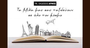 εκδόσεις Αρμός Μένουμε σπίτι και διαβάζουμε