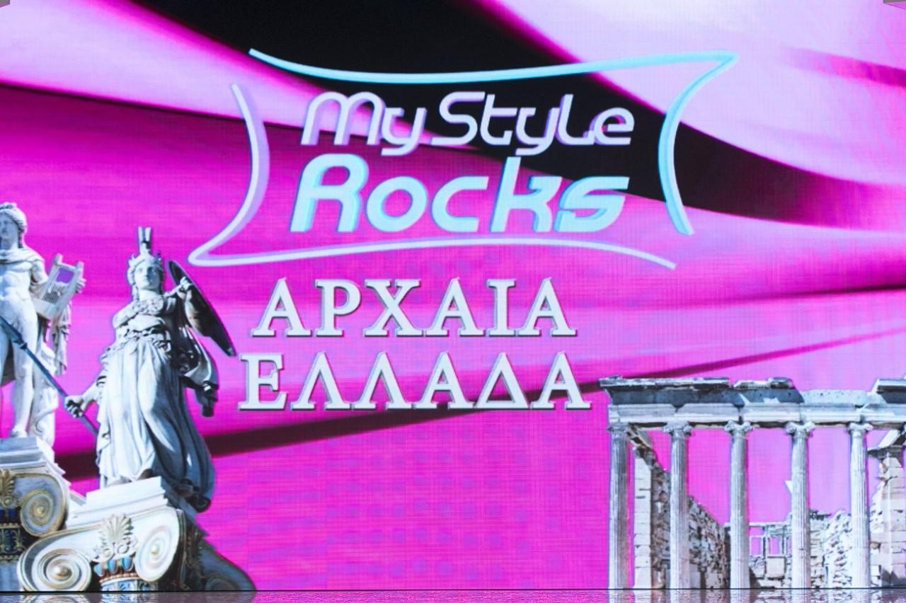 αρχαία ελλάδα my style rocks gala