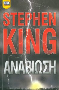 Εξώφυλλο από το βιβλίο του Stephen King, Αναβίωση
