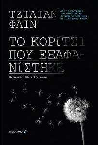 Εξώφυλλο για το βιβλίο το κορίτσι που εξαφανίστηκε