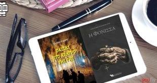 βιβλία online δωρεάν