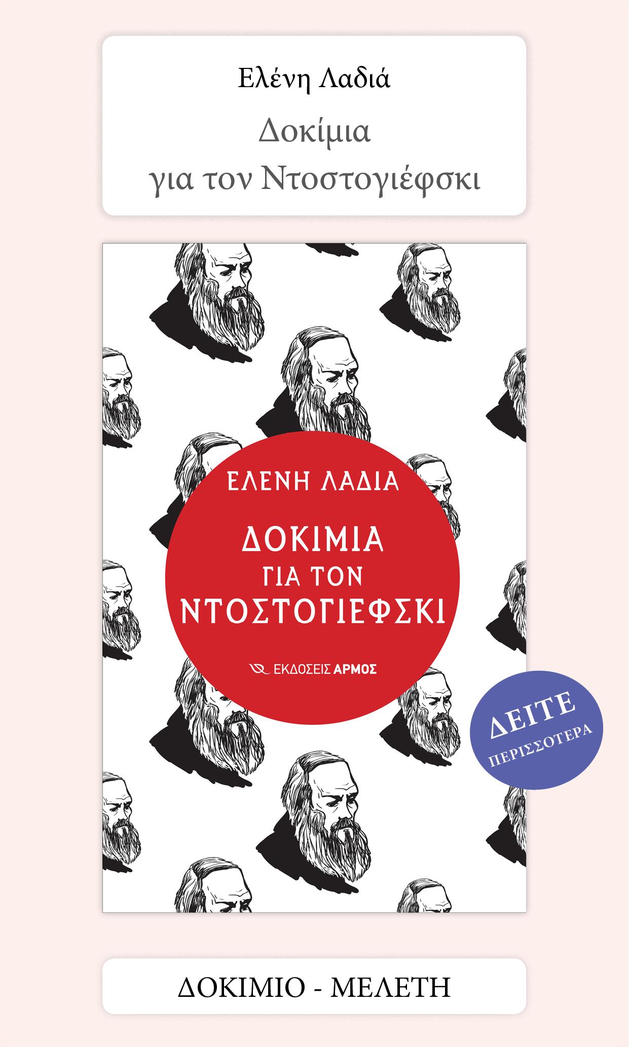 εκδόσεις Αρμός βιβλία μένουμε σπίτι δοκιμια για τον ντοστογιεφσκι