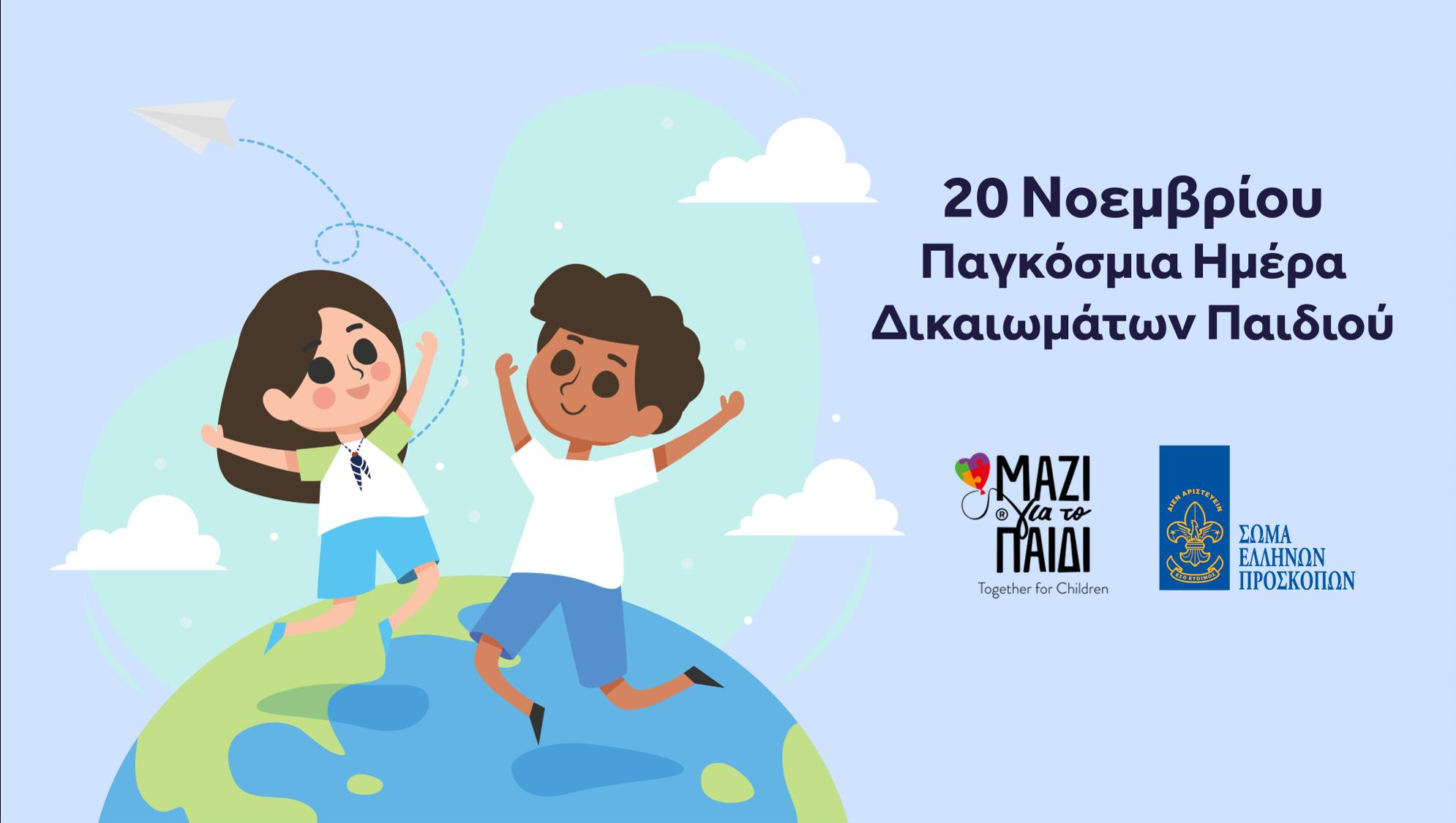 Μαζί για το Παιδί και Έλληνες Πρόσκοποι 20 Νοεμβρίου: Παγκόσμια Ημέρα ΟΗΕ για τα Δικαιώματα του Παιδιού