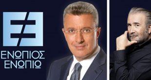 Ενώπιος Ενωπίω: Καλεσμένος ο Λάκης Λαζόπουλος στις 9/11