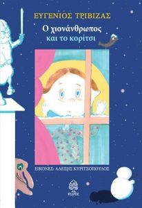 Τριβιζάς - τα καλύτερα ελληνικά παιδικά βιβλία