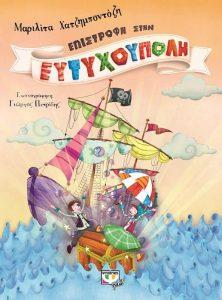 Ευτυχούπολη - τα καλύτερα ελληνικά παιδικά βιβλία