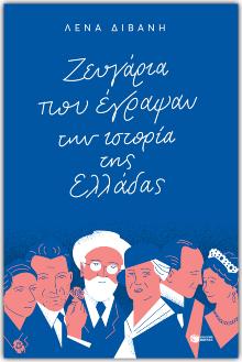ζυεγαρια που εγραψαν ιστοριαΛένα Λιβάνη Εκδόσεις Πατάκη -